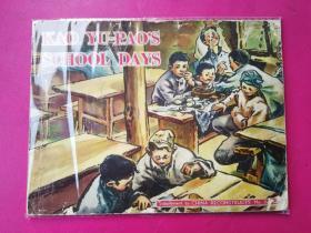 横32开获一等奖连环画《我要读书》 王绪阳 贲庆余画 ,外文出版社1957年一版一印