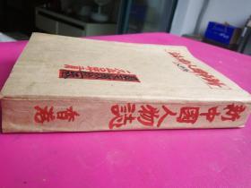 1950年《新中国人物志 》全一厚册560页含毛泽东、朱德、刘少奇、周恩来、林彪、彭德怀、宋庆龄、李济琛等196人,有遗像。周末报社刊行