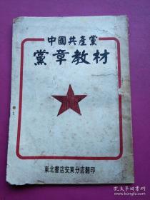 《中国共产党党章》东北书店1945年8月初版200册