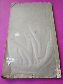 白纸线装大开本《芥子园画铺谱》卷二全一厚册。尺寸:2 9.5 X 1 7.5 X 1CM