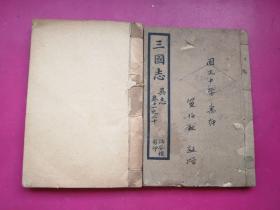 民国上海涵芬楼影印乾隆四年校刊《三国志--吴志卷》20卷2厚册全