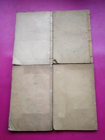 光绪29年文海书局白纸线装石印《易简方便医书》全六册含几千种秘方。(少3、4两册)清周茂五编撰