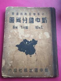 16开精装初版《新中国分省图》全一册40幅彩图 王成祖、卢村禾编纂 新中国出版社民国35年9月初版