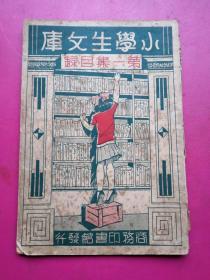 民国商务印书馆小学生文库 第一集《目录》全一册。。