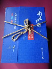 岳南著签名本《南渡北归》(16开礼盒装典藏版六卷六册一套全)湖南文艺出版社2013年5月 一版一印