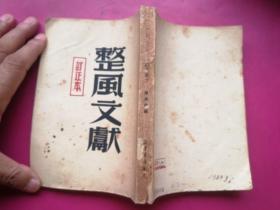 红色收藏经典善本《整风文献》平装全一厚册,解放社编,新华书店1949年5月初版(品挺好)