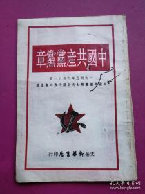 《中国共产党党章》新民主出版社编,太岳新华书店1945年初版发行。