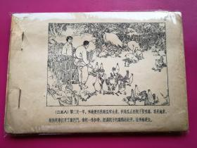 线装老版连环画《山乡巨变》第三册。贺有直绘,上海人民美术出版社1962年6月一版一印(如图)