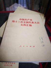 中国共产党第十三次全代表大会文件汇编