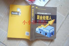 职业经理人(第2版)(职业技术职业资格培训教材)