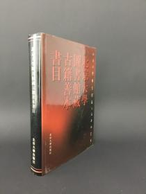 北京大学图书馆藏古籍善本书目 精装