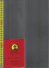 毛主席语录 俄语版 1966年袖珍本第一版 一九六七年一月重印 / 外文出版社