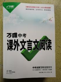 万唯中考 中考课外文言文阅读2022版