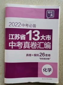 轻松一典2022中考必备 江苏省13大市中考真卷汇编 真卷+模拟26套卷 化学