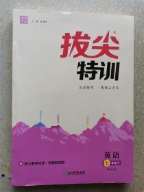拔尖特训英语七年级下 译林版