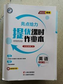 2022春季  亮点给力提优课时作业本英语九年级下册