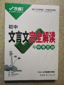 万唯中考 初中文言文完全解读与中考方向 与七--九年级教材配套 2022版