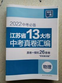 轻松一典2022中考必备 江苏省13大市中考真卷汇编 真卷+模拟26套卷 物理