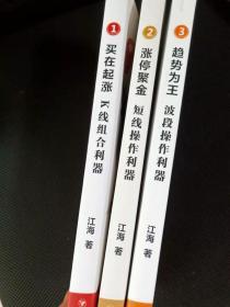 (全三册合售)1 趋势为王:波段操作利器 2 买在起涨 K线组合利器 3 涨停聚金 短线操作利器