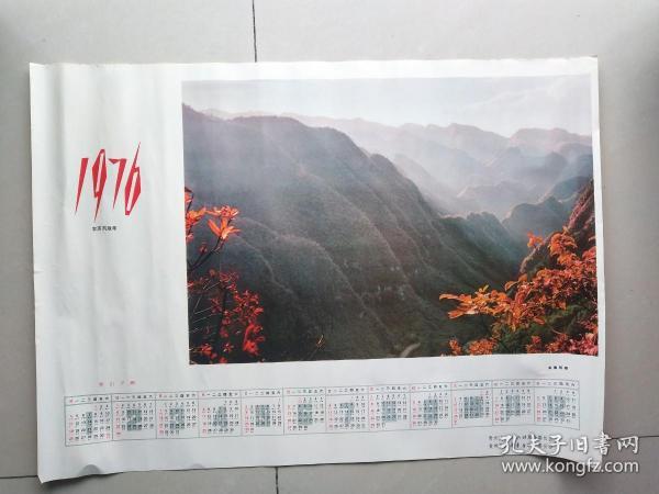 1976农历丙辰年(娄山夕照)贵州人民出版社革命委员会赠
