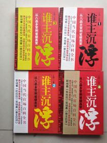 谁主沉浮;从八品乡官到省级高官(1—4册)