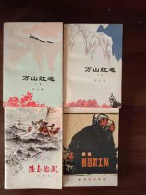 文革小说17册《渔岛怒潮》《万山红遍》《红旗谱》《播火记》《烽烟图》《千重浪》《烈火金刚》等