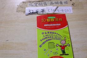 IQ智商游戏 德国专业头脑训练大师丛书