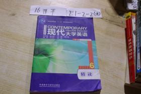 现代大学英语精读 第二版6