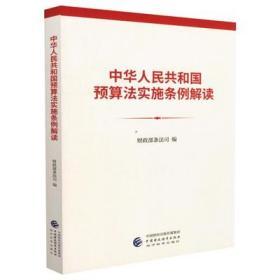 中华人民共和国预算法实施条例解读