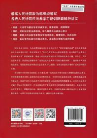 2021版人民法院大讲堂(民法典重点问题解读)