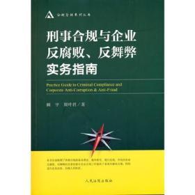 刑事合规与企业反腐败反舞弊实务指南/合规管理系列丛书