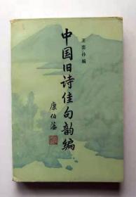 中国旧诗佳句韵编