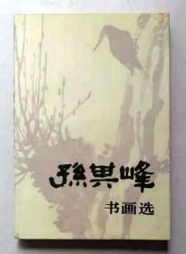 孙其峰书画选