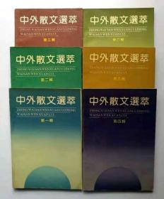 中外散文选萃(1-6)