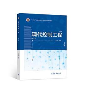 新版 现代控制工程(第2版)