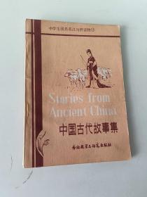 中国古代故事集
