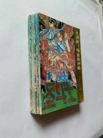 女神的圣斗士 女神的胜利卷 1-5