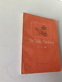 丑小鸭 英汉对照文学读物