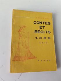 小故事集(法语注释读物)