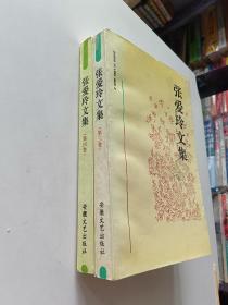 張愛玲文集(第四卷)