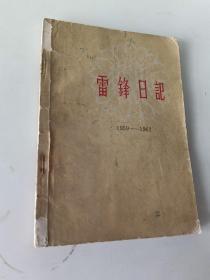 雷锋日记1959-1962