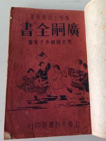 广嗣全书(男女婚姻多子宝鑑)