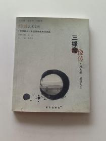 三缘斋像传 : 冯大彪 : 感悟人生