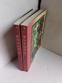 4 黄河十四走:二十世纪八十年代黄河流域民间艺术田野考察报告(平装上下册)