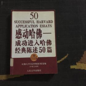 感动哈佛——成功进入哈佛经典陈述50篇