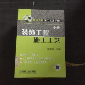 建筑工程施工工艺手册.中册.装饰工程施工工艺---[ID:42618][%#108A1%#]