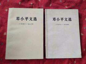 邓小平文选2本合售(1938-1965)(1975-1982)