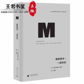 理想国译丛017·奥斯维辛:一部历史