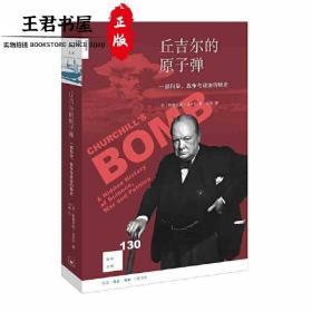 新知文库130·丘吉尔的原子弹:一部科学、战争与政治的秘史