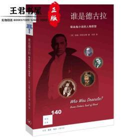 新知文库140·谁是德古拉:吸血鬼小说的人物原型